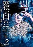覆面の羊 (2) (バンブーコミックス)