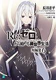 Re:ゼロから始める異世界生活 短編集6 (MF文庫J)