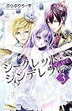 シークレット・シンデレラ~甘い秘密~(3) (なかよしコミックス)