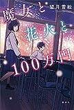 魔女と花火と100万円