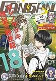 デジタル版月刊少年ガンガン 2020年9月号