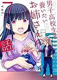 男子高校生を養いたいお姉さんの話(7) (週刊少年マガジンコミックス)