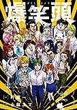 爆笑頭(3) (月刊少年マガジンコミックス)