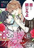※このキスはフィクションです。 1巻 (noicomi)