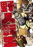 野人転生(2) (電撃コミックスNEXT)