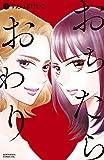 おちたらおわり(3) (BE・LOVEコミックス)