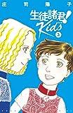 生徒諸君! Kids(3) 生徒諸君!Kids (BE・LOVEコミックス)