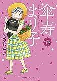 傘寿まり子(13) (BE・LOVEコミックス)