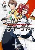 ワールド・ティーチャー 異世界式教育エージェント 7 (ガルドコミックス)