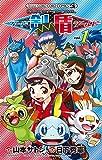 ポケットモンスターSPECIAL ソード・シールド(1) (てんとう虫コミックス)