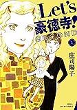 Let's豪徳寺!SECOND : 1 (ジュールコミックス)