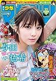 週刊少年マガジン 2020年33号