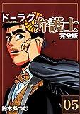 ドーラク弁護士【完全版】(5) (Jコミックテラス×ナンバーナイン)