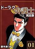 ドーラク弁護士【完全版】(1) (Jコミックテラス×ナンバーナイン)