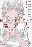 日本SFの臨界点[怪奇篇] ちまみれ家族 (ハヤカワ文庫JA)