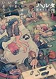 ハルタ 2020-JULY volume 76 (HARTA COMIX)