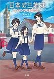 日本の三姉妹 ロンドンでの希望の日々