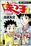 【極!合本シリーズ】 ミスター味っ子II 1巻