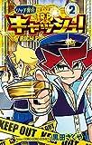 リッチ警官 キャッシュ!(2) (てんとう虫コミックス)