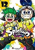 Splatoon(12) (てんとう虫コミックス)