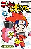 ニンジャボックス(2) (てんとう虫コミックス)
