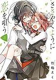 ささやくように恋を唄う: 3【イラスト特典付】 (百合姫コミックス)