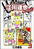 【極!合本シリーズ】江川達也セレクション3巻