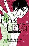 Bite Maker~王様のΩ~(5) (フラワーコミックス)