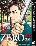 ゼロ THE MAN OF THE CREATION 61 (ヤングジャンプコミックスDIGITAL)