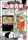 【極!合本シリーズ】山田貴敏セレクション2巻