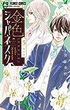 金色ジャパネスク~横濱華恋譚~(5) (フラワーコミックス)