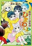 魔界王立幼稚園ひまわり組 (レジーナCOMICS)