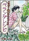 アラサー独女シマちゃんのベランダレシピ (ぶんか社グルメコミックス)