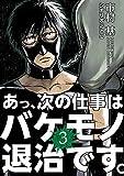 あっ、次の仕事はバケモノ退治です。(3) (サイコミ×裏少年サンデーコミックス)