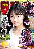 週刊少年マガジン 2020年34号