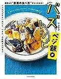 """バズレシピ ベジ飯編 進化した""""野菜の食べ方"""