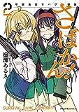 さばかん! 甲斐高校サバゲ部隊 2 (ライドコミックス)