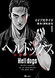 ヘルドッグス 地獄の犬たち 1 (ヒューコミックス)