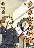 さよなら10代(4) (eビッグコミック)