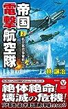帝国電撃航空隊【2】航空基地争奪戦 (ヴィクトリーノベルス)
