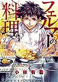 フェルマーの料理(2) (月刊少年マガジンコミックス)
