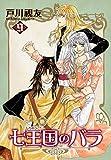 七王国のバラ(9) (冬水社・いち*ラキコミックス)