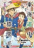東海道中膝栗毛 ストーリーで楽しむ日本の古典