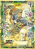 平家物語 ストーリーで楽しむ日本の古典