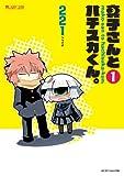 真子さんとハチスカくん。(1巻) (マイクロマガジン・コミックス)