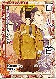 百人一首 ストーリーで楽しむ日本の古典