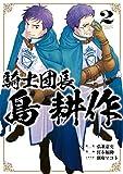 騎士団長 島耕作: 2【イラスト特典付】 (ZERO-SUMコミックス)
