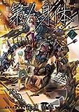 第九身体 2巻(完): バンチコミックス