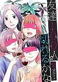 友達100人切れるかな 2巻(完) (バンチコミックス)
