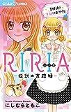 RIRIA-伝説の家政婦- (ちゃおコミックス)